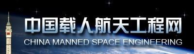 中国载人航天工程网