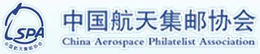 中国航天集邮协会