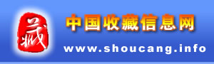 中国收藏信息网