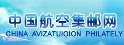 中国航空集邮网
