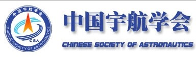 中国宇航学会