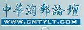 中华淘邮论坛