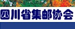 四川省集邮协会