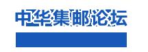 中华集邮论坛