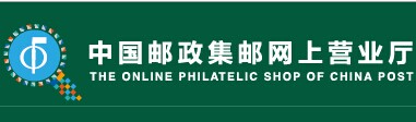 中国集邮总公司CPI商城