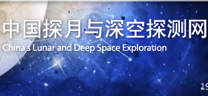 中国探月与深空探测网