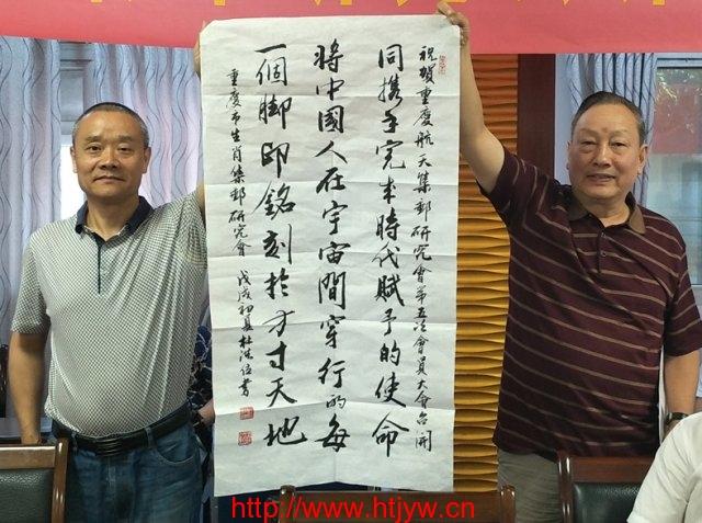 重庆市生肖集邮研究会会长杜洪位赠送礼品